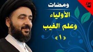 الأولياء وعلم الغيب (1) - اية الله الفقيه السيد محمد رضا الشيرازي