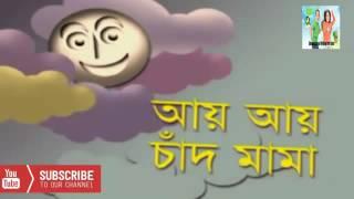 ai ai chand mama bangla poem for kids   Children   Child   Childhood