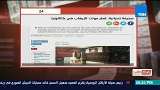 بالورقة والقلم| الديهي يفضح تمويل قطر للعمليات الارهابية بأسبانيا