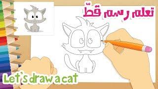 رسم قطة للاطفال | تعليم الرسم للأطفال – تعلم الرسم خطوة بخطوة  مع زكريا – رسم القط زيكو