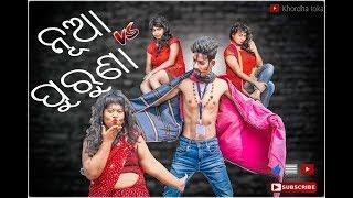 Nua vs Puruna // Funny video // Khordha toka