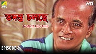 Tadanta Cholchhe | তদন্ত চলছে | Bengali Serial | EP - 7