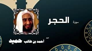القران الكريم كاملا بصوت الشيخ احمد بن طالب حميد | سورة الحجر