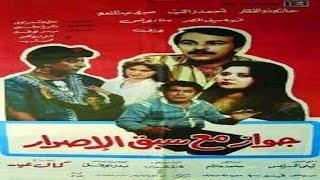 Gawaz Maa Sabk El Esrar Movie | فيلم جواز مع سبق الإصرار