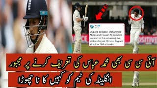 Highlights|Pakistan Vs England Test Match Day 1 ||M Abbas Or Hassan Ali Get 4,4 Wickets In Lords