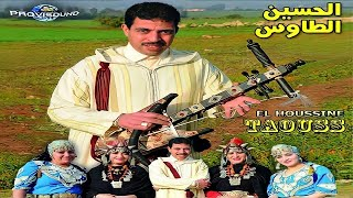 Taousse Houssine - provisound  ( ALBUM COMPLET) البنات | Music, Maroc, Tachlhit ,tamazight