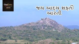 જય આદ્ય શક્તિ આરતી  |Jay Adhya Shakti Aarti Gujarati - Ambe Maa Ni Aarti|Adhya Shakti Aarti Gujarati