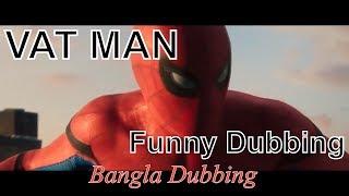 বাংলা মজার ভিডিও দেখুন- Bangla Funny Dubbing - Spiderman Homecoming