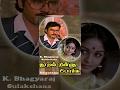 Thooral Ninnu Pochu | Superhit Tamil Movie | Bhagyaraj, Sulakshana