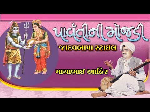 Xxx Mp4 Mayabhai Ahir 2017 Jadavbapa Style Parvati Ni Mojdi Full Gujarati Comedy Jokes 3gp Sex