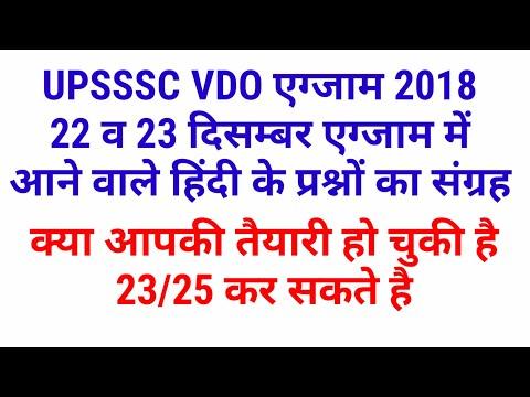Xxx Mp4 UPSSSC VDO VPO EXAM 2018 22 व 23 दिसम्बर एग्जाम हिंदी टेस्ट 3gp Sex