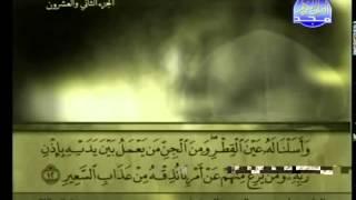 الجزء الثاني والعشرون (22) من القرآن الكريم بصوت الشيخ علي الحذيفي