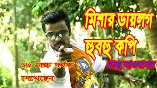 Misa Sawdagar মিশা সওদাগরের ডায়লগ হুবহু কপি by Razu make artist| Dont Miss it| Dhrubo tara