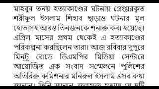 Bangla News Practice 2  Duration 6 min 38 sec