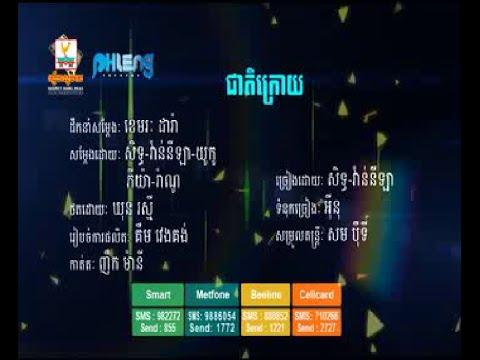Cheat Kroy - Sith vs Vannila [Khmer Song]