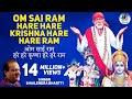Om Sai Ram Hare Hare Krishna ( Sai baba,Ram,Krishna ) | Shailendra Bhartti