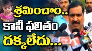 బోరుబావిలో పడ్డ చిన్నారి మృతి: Minister Mahender Reddy Talks to Media || NTV