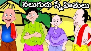 Telugu Moral Stories For Children | Naluguru Snehithulu Story | Moral Stories For Kids | Bommarillu