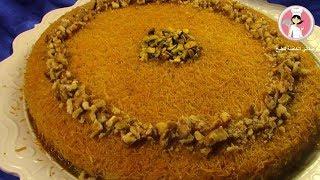 الكنافة الخشنة بالقشطة المطبوخة اللذيذة كنافة سهلة وسريعة والمذاق رائع مع رباح محمد ( الحلقة 347 )