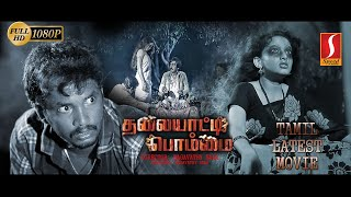 Latest Tamil Full Movie | Thalaiyatti Bommai | HD 1080 | Horror Thriller Movie | New Upload 2017