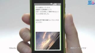 [au CM] 28 デートの場所は?(愛媛篇) 中文字幕