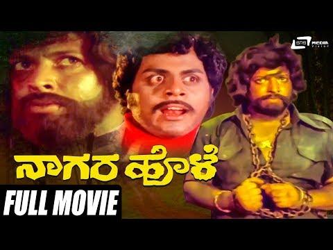 Xxx Mp4 Nagara Hole Dr Vishnuvardhan Bharathi Ambarish Kannada Full HD Movie Family Movie 3gp Sex