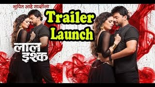 Laal Ishq - Sanjay Leela Bhansali - Marathi Movie (2016) - Official Trailer Launch - Swapnil Joshi