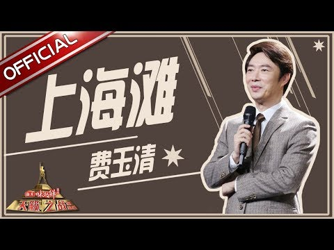 【单曲纯享】费玉清《上海滩》—《天籁之战2》第9期【东方卫视官方高清】