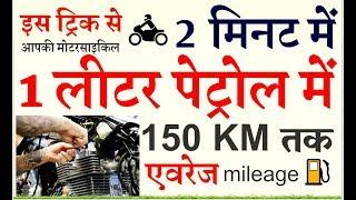 बाइक रखने वालों 2 मिनट में इस ट्रिक से आपकी मोटरसाइकिल 1 लीटर पेट्रोल में 150 KM तक एवरेज देगी