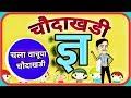 च द खड व चन ज ञ अक षर च च द खड Choudakhadi Vachan By Mhschoolteacher mp3