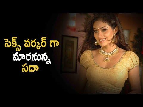 Xxx Mp4 సెక్స్ వర్కర్ గా మారనున్న సదా Sadha To Play S Worker In Her Next Movie Torchlight 3gp Sex