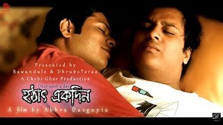 Hothat Ekdin (হঠাৎ একদিন)   Once upon a day   A Story of True Friendship   Bengali Short Film 2017