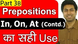 सीखो In On At (Part 3B) in English Grammar | Learn Meaning & Use of Prepositions In Hindi | Awal