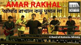 Christian Bengali song II Amar Rakhal II