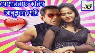 Mosharraf Karim Drama | Bangla Comedy Natok | Funny Video 2017 |  মোশাররফ করিম | Anushka shetty