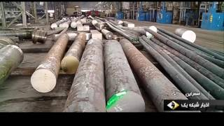 Iran Esfarayen Steel Industrial complex مجتمع صنعتي فولاد اسفراين ايران