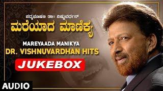 Mareyaada Manikya Dr. Vishnuvardhan Hits Jukebox   Vishnuvardhan hit songs   Kannada Old Songs