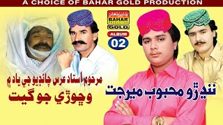 Ustad Urs Dubai Chadde Aa Jani Bahar Gold Production