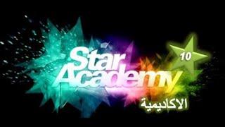 بث مباشر ستار اكاديمي Star Academy11