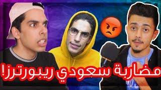 مضاربة سعودي ريبورترز ! | ايش صاير لليوتيوب ؟