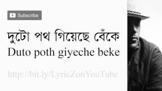 Poth - Minar Rahman | Lyrics [Bangla & English]