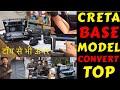 CRETA BASE MODEL CONVERTED INTO TOP MODEL | CRETA MODIFICATION | EXTERIOR | STEREO | Rahul Singh