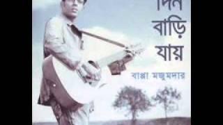 Bappa Majumdar- Din Bari Jay