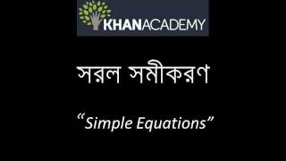 Simple Equations (Bangla)