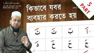 সহজ পদ্ধতিতে আরবি শিক্ষা | সহজ পদ্ধতিতে নূরানী কুরআন শিক্ষা | PART 5