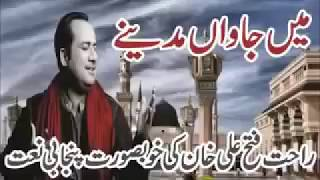 Me Jawan Madinay...Punjabi Naat Sharif Beautiful Naat By Rahat Fateh Ali Khan