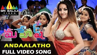 Mahesh Movie Video Songs | Aadu Andaalatho Video Song | Sundeep Kishan, Dimple | Sri Balaji Video