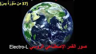 معجزة للقران الكريم (الليل نسلخ منه النهار) تأكدها صور المحطة الدولية ل- NASA  والقمر الروسي