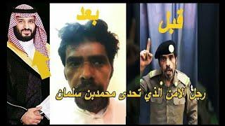 شاهد  ضابط أمن سعودي يقول ل محمدبن سلمان لاطاعة ولا بيعة وبعدها ماذا حصل له