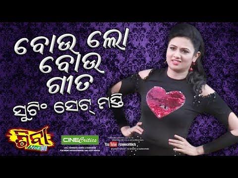 Xxx Mp4 ବୋଉ ଲୋ ବୋଉ ଗୀତ ସୁଟିଂ ସେଟ ମସ୍ତି Shiva Not Out Odia Movie Arindam Archita CineCritics 3gp Sex